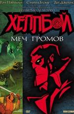 Хеллбой: Меч громов / Hellboy Animated: Sword of Storms (2006)