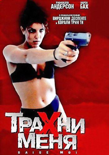 Смотреть порно фильм трахни меня на русском языке онлайн