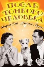 После тонкого человека / After The Thin Man (1936)