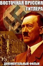 Восточная Пруссия Гитлера
