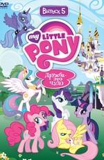 Мой маленький пони: Дружба - это чудо / My Little Pony: Friendship Is Magic (2010)