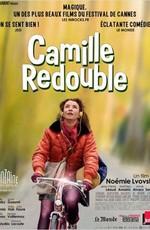 Двойная жизнь Камиллы