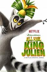 Да здравствует король Джулиан / All Hail King Julien (2014)