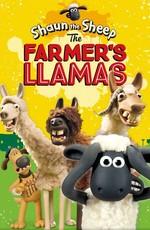 Барашек Шон: Фермерский бедлам / Shaun the sheep: The farmer's llamas (2015)