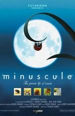 Букашки / Minuscule (2007)