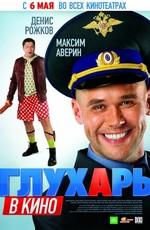 Глухарь в кино (2010)