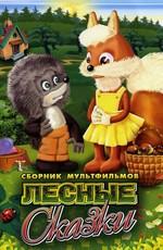 Сборник мультфильмов. Лесные сказки - 2.