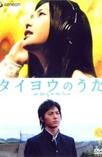 Полночное Солнце (Песня Солнцу) / Taiyô no uta (Midnight Sun) (2006)