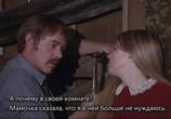Фильм Мамочка, нянечка, сыночек и доченька / Mumsy, Nanny, Sonny & Girly (1969) - cцена 3