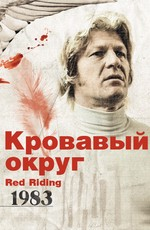 Кровавый округ: 1983 / Red Riding: In the Year of Our Lord 1983 (2009)