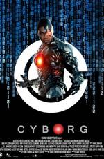 Киборг / Cyborg (2020)
