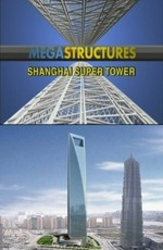 National Geographic: Суперсооружения: Небоскреб в Шанхае