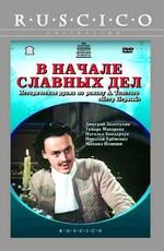 В начале славных дел (1980)