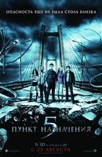 Пункт назначения 5 / Final Destination 5 (2011)