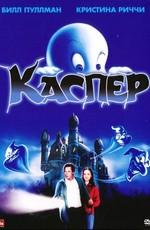 Каспер / Casper (1995)