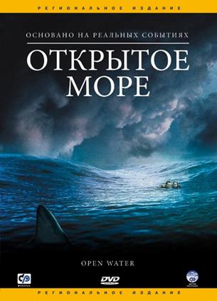 Смотреть фильм открытое море новые жертвы — pic 9