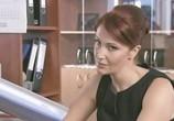 Сцена из фильма Не торопи любовь! (2008) Не торопи любовь! сцена 2