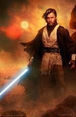 Оби-Ван Кеноби / Obi-Wan Kenobi Series (2021)