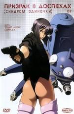 Призрак в доспехах: Синдром одиночки / Kôkaku kidôtai: Stand Alone Complex (2002)