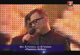 Сцена из фильма Авторский концерт Валерия Головко - Победа (2015) Авторский концерт Валерия Головко - Победа сцена 3