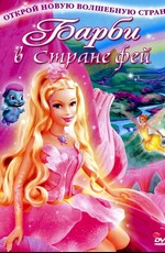 Барби: Сказочная страна / Barbie: Fairytopiia (2005)