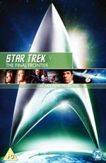 Звёздный путь 5: Последний рубеж