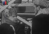 Фильм Крутые ступени (1957) - cцена 1