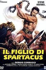 Сын Спартака