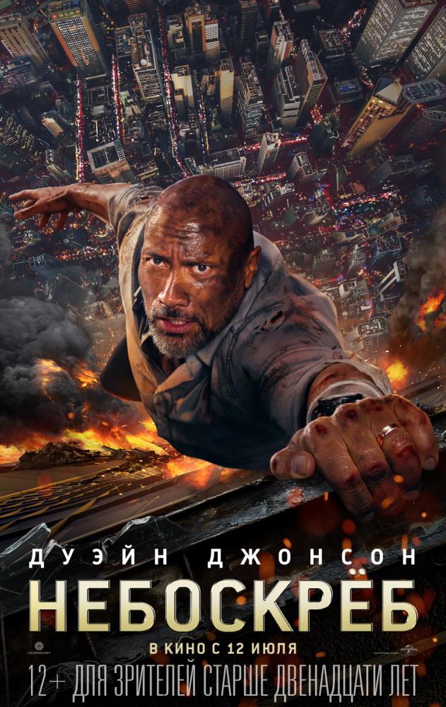 Небоскреб фильм 2018 лицензия торрент   вконтакте.