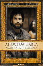 Апостол Павел. Чудо на пути в Дамаск / San Paolo (2000)