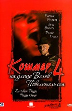 Кошмар на улице Вязов 4: Повелитель сна / A Nightmare on Elm Street 4: The Dream Master (1988)