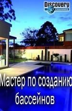 Мастер по созданию бассейнов
