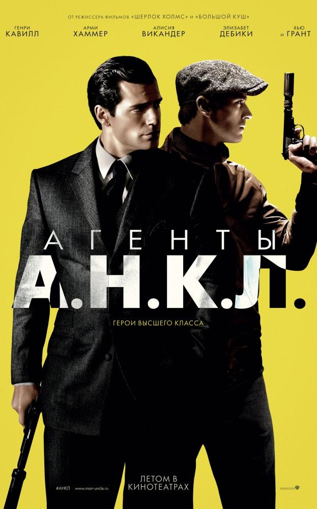 Агенты а. Н. К. Л. / the man from u. N. C. L. E. (2015) bdrip-hevc 1080p.
