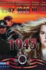 1941 / 1942 / 1943