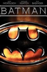 Мир фантастики: Бэтмен: Крупным планом / Batman (2007)