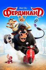 Фердинанд: Дополнительные материалы / Ferdinand: Bonuces (2017)