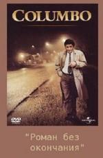 Коломбо: Роман без окончания / Columbo: Publish or Perish (1974)