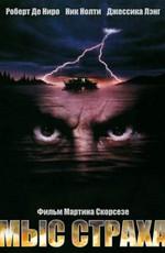 Мыс страха / Cape Fear (1991)