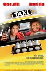 Нью-йоркское такси / Taxi (2004)