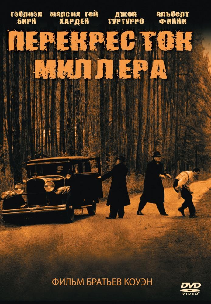 Скачать фильм перекресток миллера bdrip бесплатно.