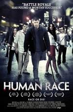 Человеческий род