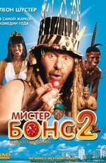 Мистер Бонс 2: Назад из прошлого / Mr Bones 2: Back from the Past (2008)