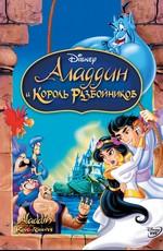 Аладдин и король разбойников / Aladdin and the king of thieves (1996)