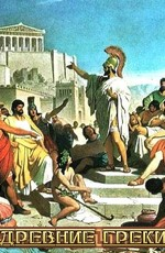 Древние греки