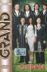 Сябры: Grand Collection