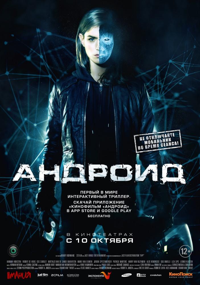 андроид 2013 смотреть онлайн или скачать фильм через