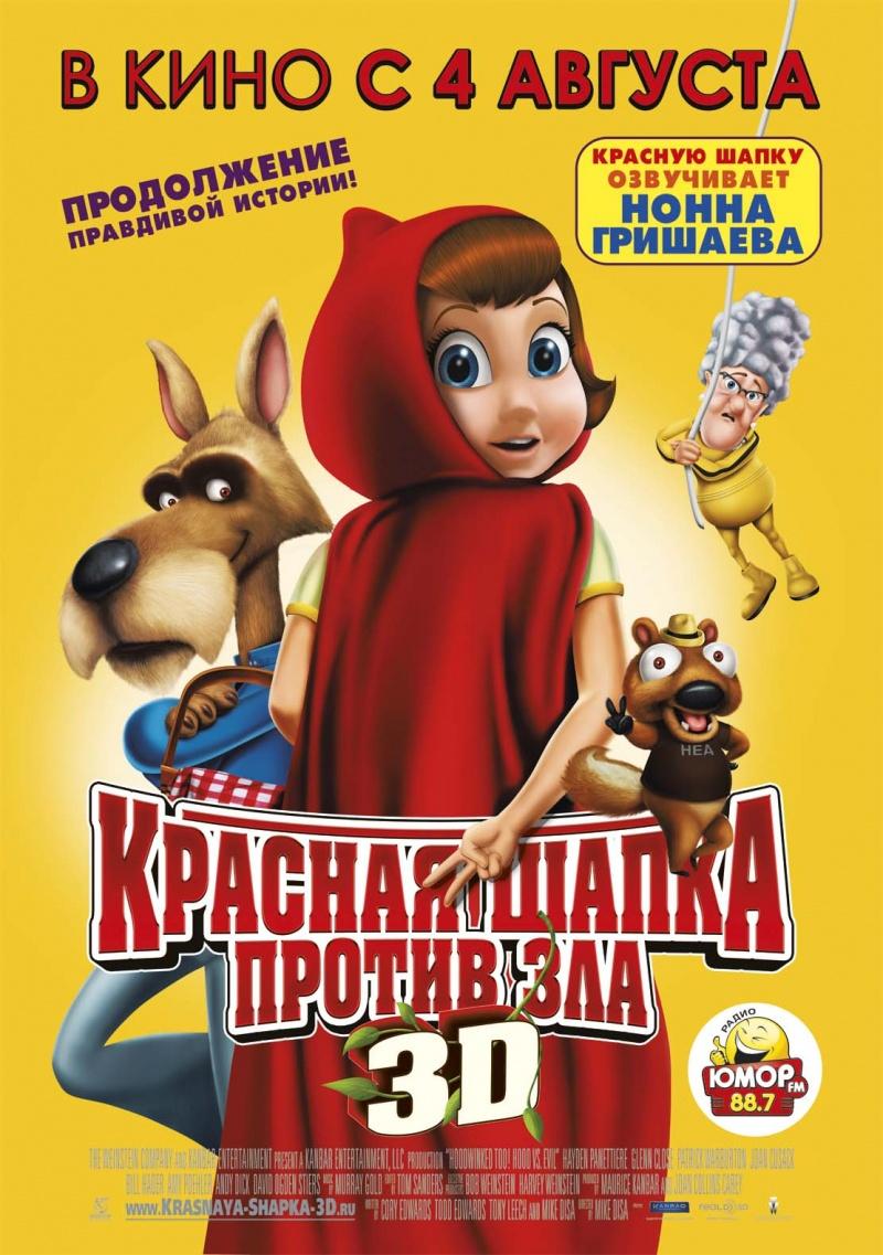 Красная шапка против зла (2011) смотреть онлайн или скачать.