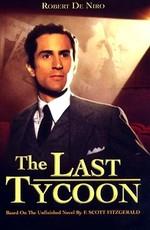 Последний магнат / The Last Tycoon (1976)