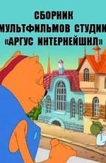 Сборник мультфильмов студии «Аргус Интернейшнл» (1992-2011)