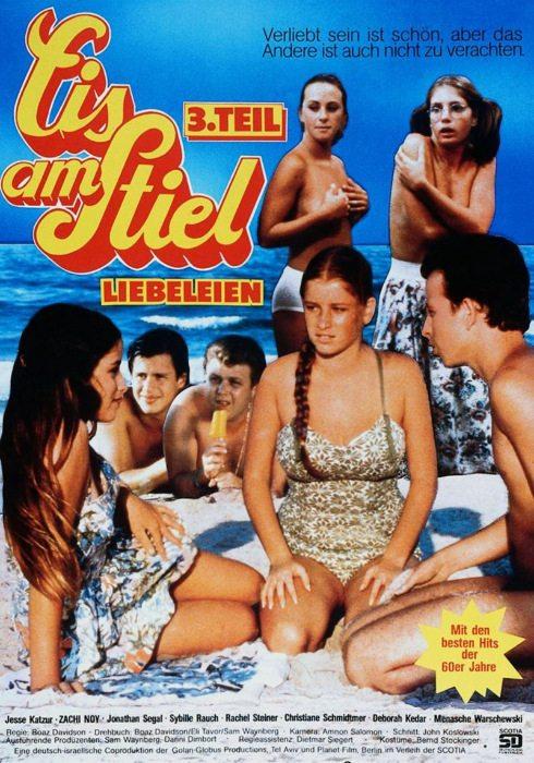 Секс фильм жвательна резинка
